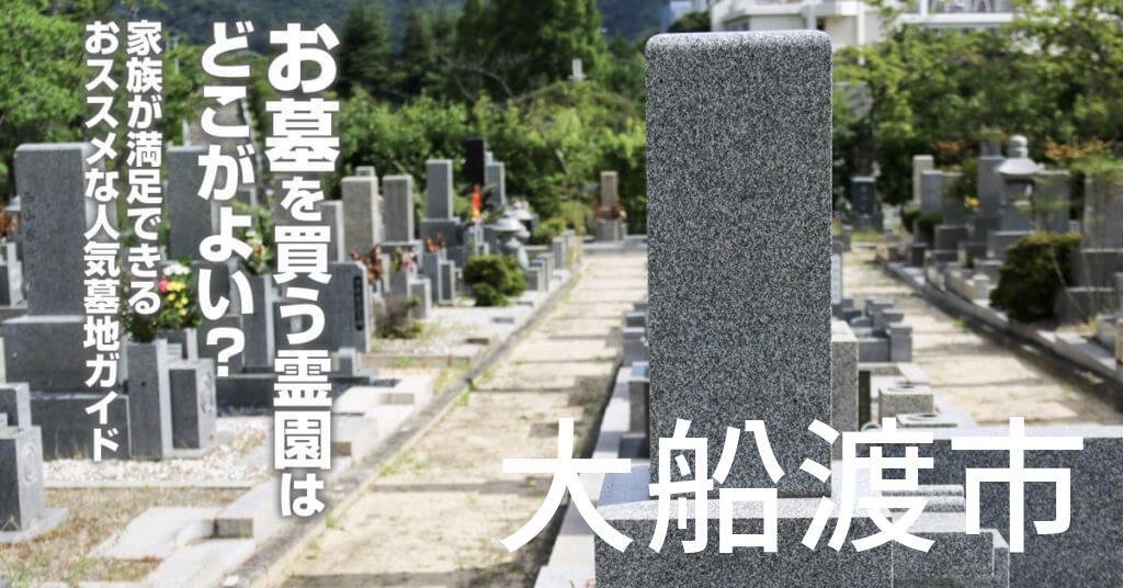 大船渡市でお墓を買うならどの霊園がよい?家族が満足できるおススメな人気墓地ガイド