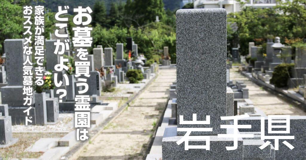 岩手県でお墓を買うならどの霊園がよい?家族が満足できるおススメな人気墓地ガイド