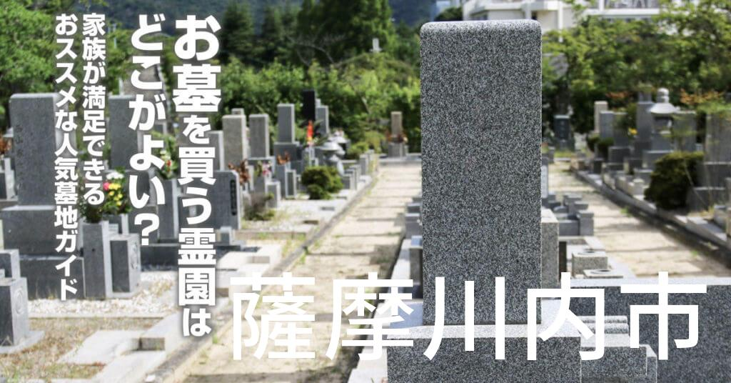 薩摩川内市でお墓を買うならどの霊園がよい?家族が満足できるおススメな人気墓地ガイド