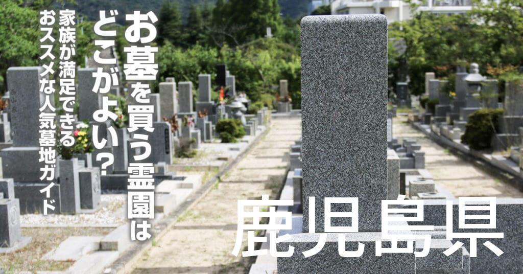 鹿児島県でお墓を買うならどの霊園がよい?家族が満足できるおススメな人気墓地ガイド