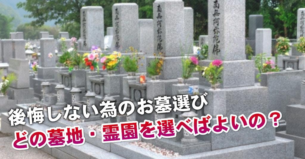 府中駅近くで墓地・霊園を買うならどこがいい?5つの後悔しないお墓選びのポイントなど