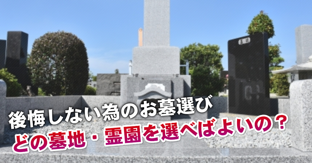 聖蹟桜ヶ丘駅近くで墓地・霊園を買うならどこがいい?5つの後悔しないお墓選びのポイントなど