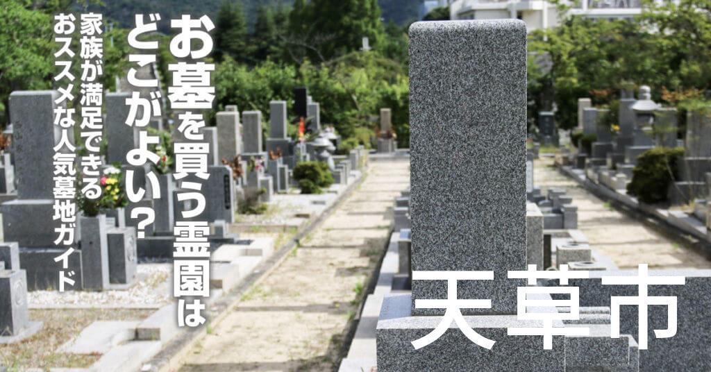 天草市でお墓を買うならどの霊園がよい?家族が満足できるおススメな人気墓地ガイド