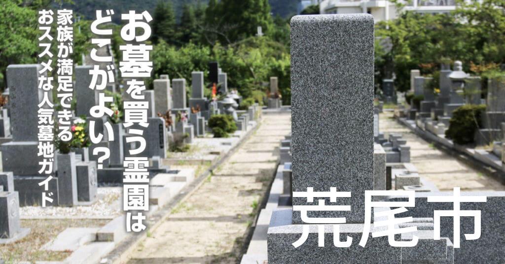 荒尾市でお墓を買うならどの霊園がよい?家族が満足できるおススメな人気墓地ガイド