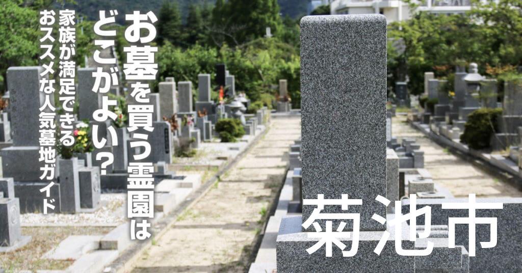 菊池市でお墓を買うならどの霊園がよい?家族が満足できるおススメな人気墓地ガイド