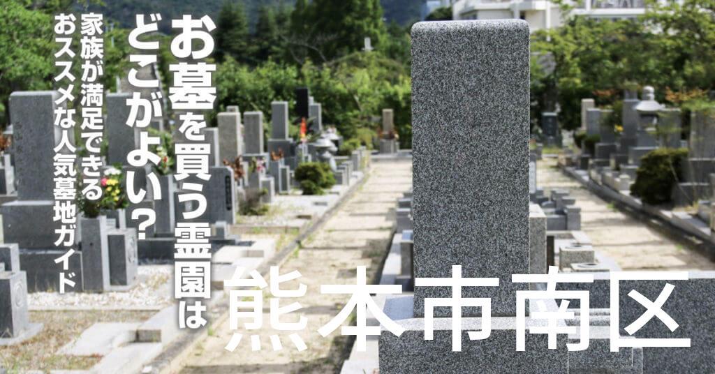 熊本市南区でお墓を買うならどの霊園がよい?家族が満足できるおススメな人気墓地ガイド