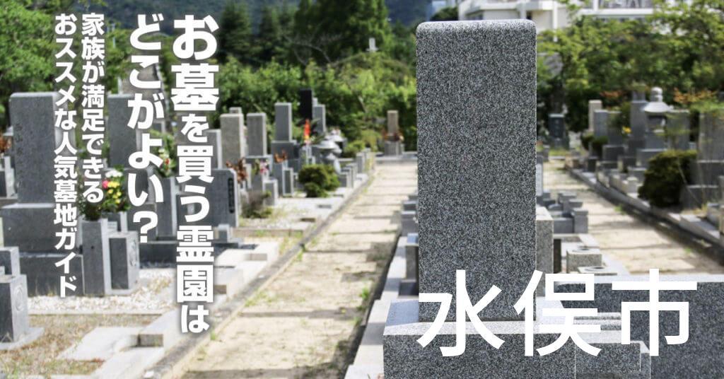 水俣市でお墓を買うならどの霊園がよい?家族が満足できるおススメな人気墓地ガイド
