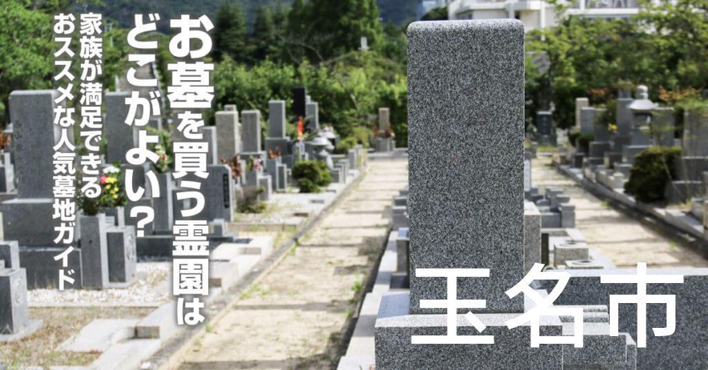 玉名市でお墓を買うならどの霊園がよい?家族が満足できるおススメな人気墓地ガイド