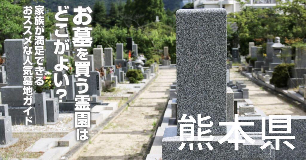 熊本県でお墓を買うならどの霊園がよい?家族が満足できるおススメな人気墓地ガイド