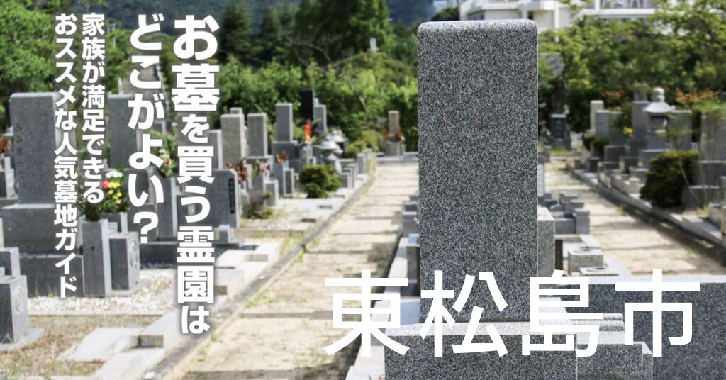 東松島市でお墓を買うならどの霊園がよい?家族が満足できるおススメな人気墓地ガイド