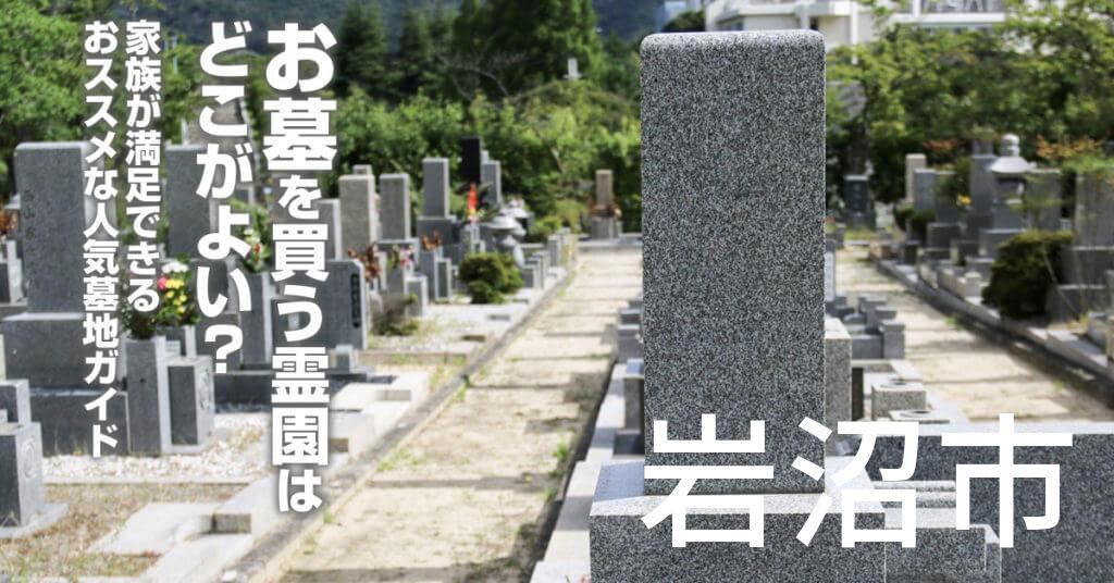 岩沼市でお墓を買うならどの霊園がよい?家族が満足できるおススメな人気墓地ガイド