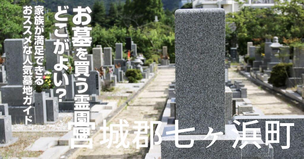 宮城郡七ヶ浜町でお墓を買うならどの霊園がよい?家族が満足できるおススメな人気墓地ガイド