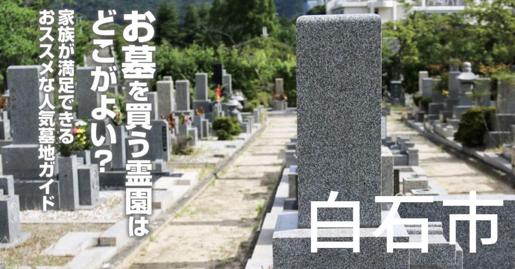白石市でお墓を買うならどの霊園がよい?家族が満足できるおススメな人気墓地ガイド