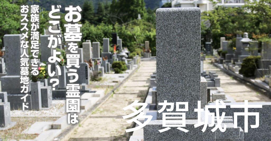 多賀城市でお墓を買うならどの霊園がよい?家族が満足できるおススメな人気墓地ガイド