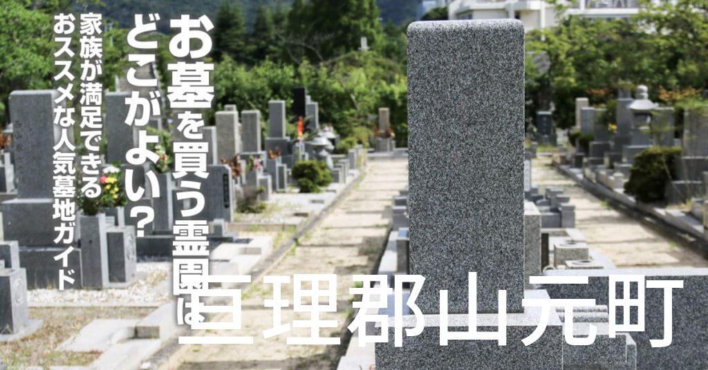 亘理郡山元町でお墓を買うならどの霊園がよい?家族が満足できるおススメな人気墓地ガイド