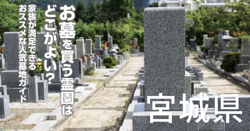 宮城県でお墓を買うならどの霊園がよい?家族が満足できるおススメな人気墓地ガイド