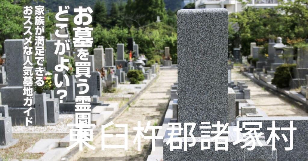 東臼杵郡諸塚村でお墓を買うならどの霊園がよい?家族が満足できるおススメな人気墓地ガイド