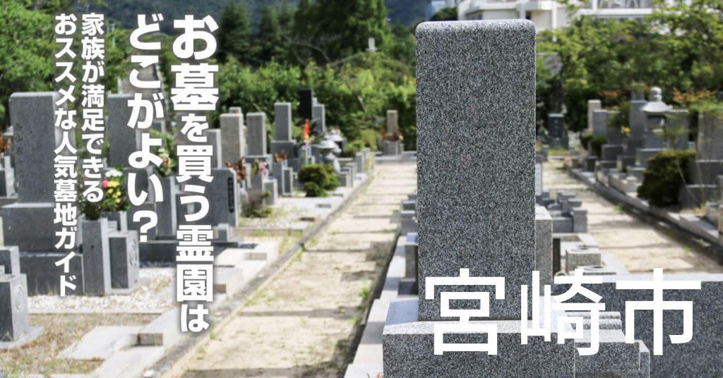 宮崎市でお墓を買うならどの霊園がよい?家族が満足できるおススメな人気墓地ガイド