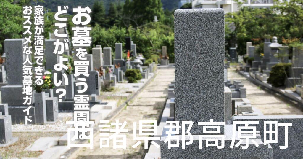 西諸県郡高原町でお墓を買うならどの霊園がよい?家族が満足できるおススメな人気墓地ガイド