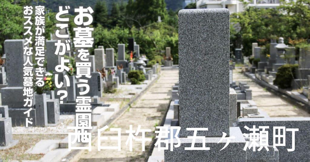 西臼杵郡五ヶ瀬町でお墓を買うならどの霊園がよい?家族が満足できるおススメな人気墓地ガイド