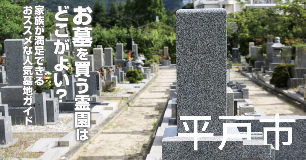 平戸市でお墓を買うならどの霊園がよい?家族が満足できるおススメな人気墓地ガイド