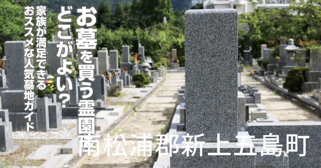 南松浦郡新上五島町でお墓を買うならどの霊園がよい?家族が満足できるおススメな人気墓地ガイド