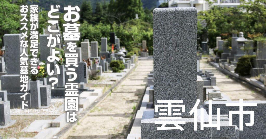 雲仙市でお墓を買うならどの霊園がよい?家族が満足できるおススメな人気墓地ガイド