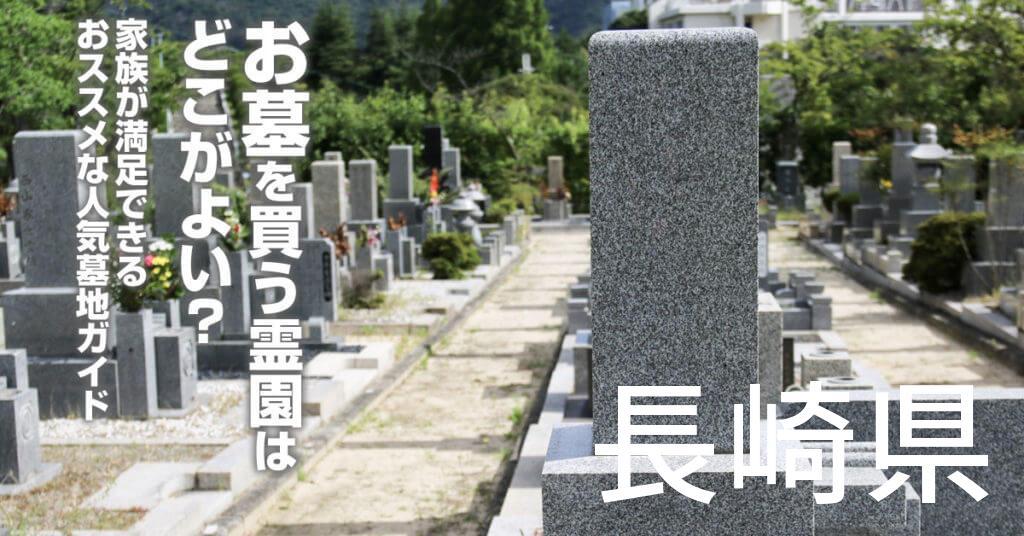長崎県でお墓を買うならどの霊園がよい?家族が満足できるおススメな人気墓地ガイド