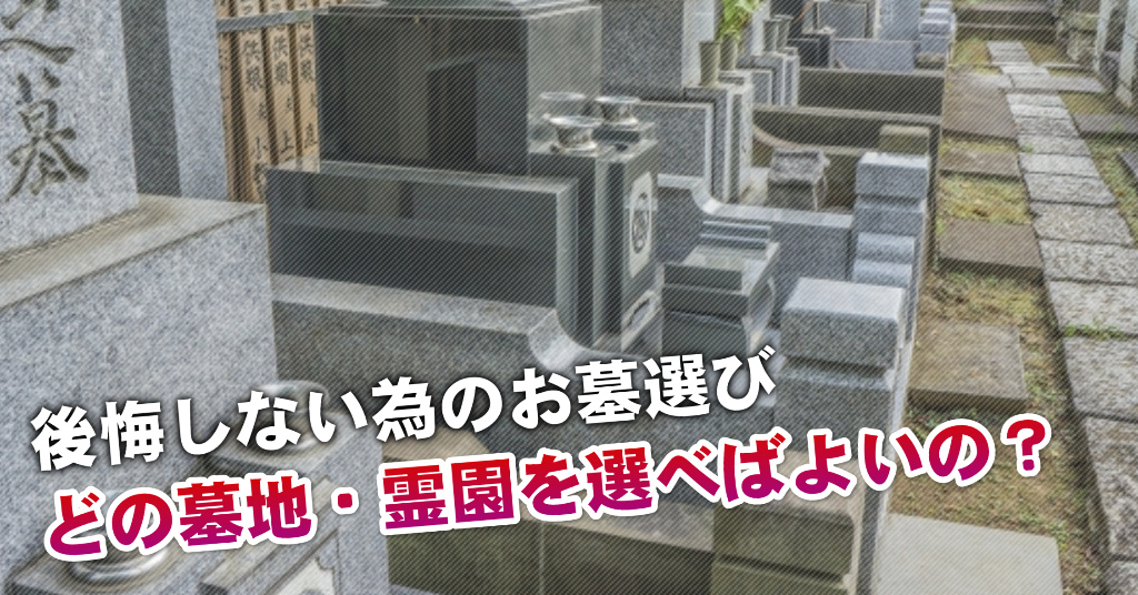 西高蔵駅近くで墓地・霊園を買うならどこがいい?5つの後悔しないお墓選びのポイントなど