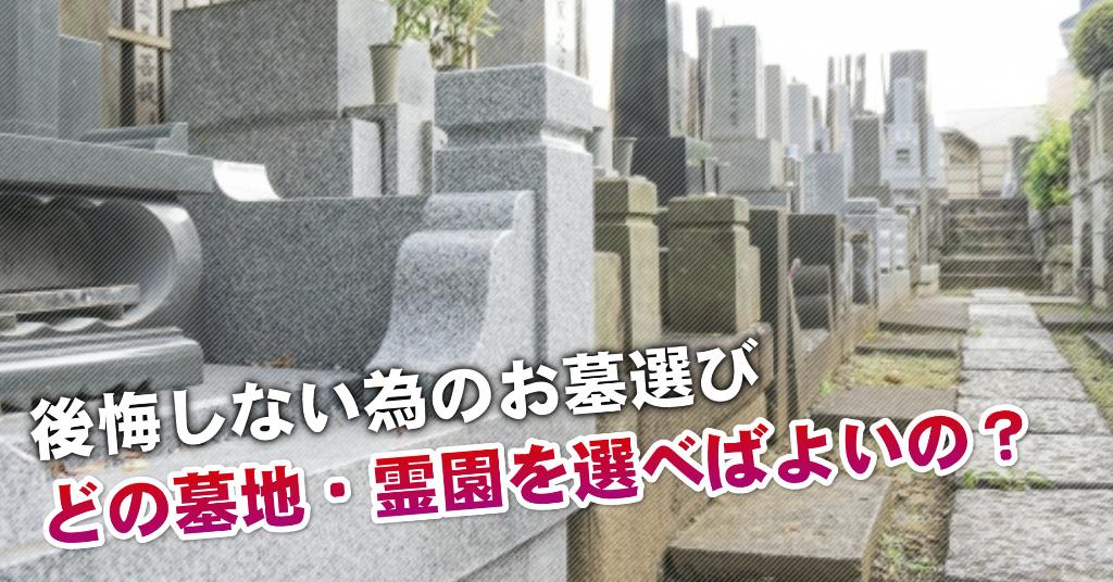 徳重駅近くで墓地・霊園を買うならどこがいい?5つの後悔しないお墓選びのポイントなど