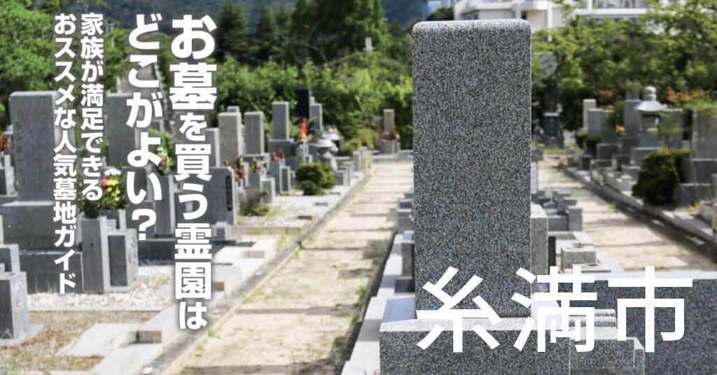 糸満市でお墓を買うならどの霊園がよい?家族が満足できるおススメな人気墓地ガイド