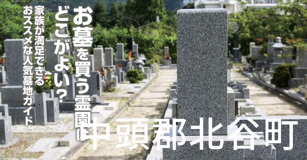 中頭郡北谷町でお墓を買うならどの霊園がよい?家族が満足できるおススメな人気墓地ガイド