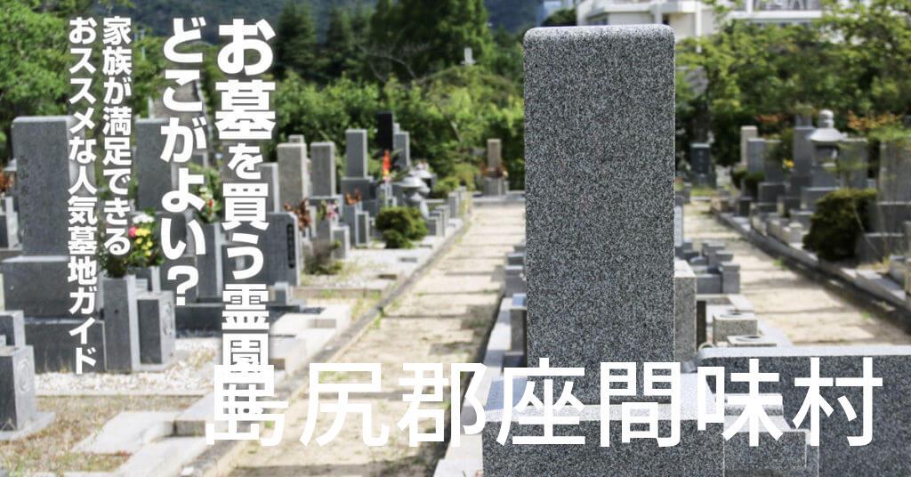 島尻郡座間味村でお墓を買うならどの霊園がよい?家族が満足できるおススメな人気墓地ガイド