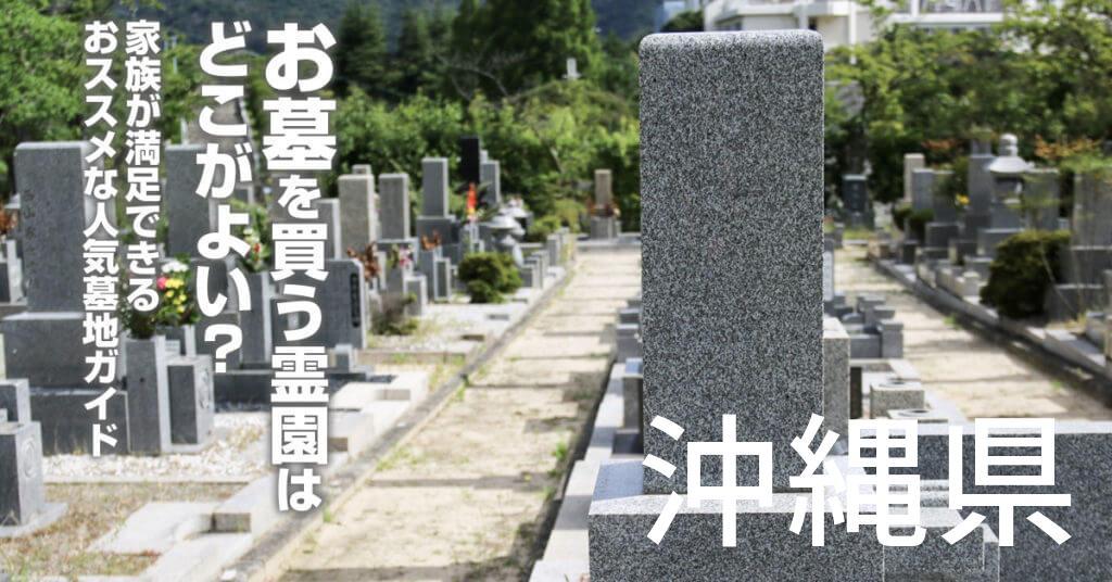 沖縄県でお墓を買うならどの霊園がよい?家族が満足できるおススメな人気墓地ガイド