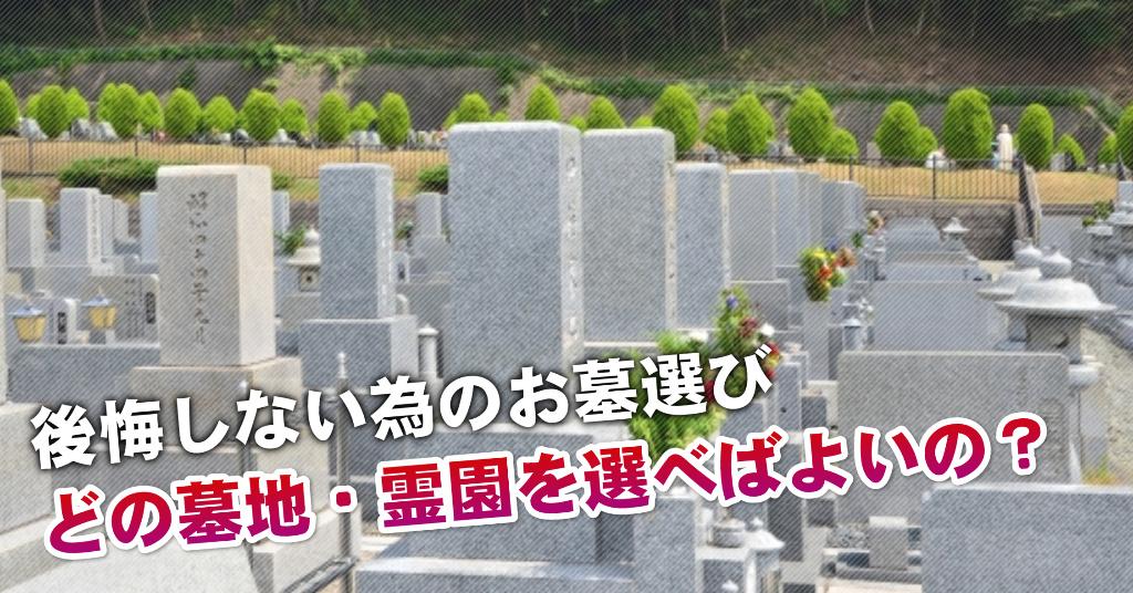 せんげん台駅近くで墓地・霊園を買うならどこがいい?5つの後悔しないお墓選びのポイントなど