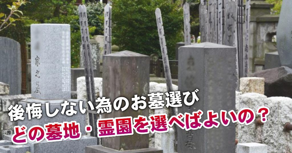 新江古田駅近くで墓地・霊園を買うならどこがいい?5つの後悔しないお墓選びのポイントなど
